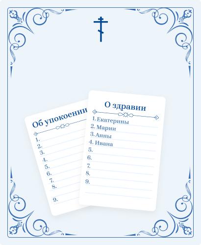 Подать записку митрополиту