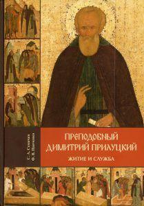 Преподобный Димитрий Прилуцкий: житие и служба.