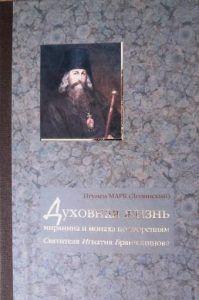 Духовная жизнь мирянина и монаха по творениям и письмам епископа Игнатия (БРЯНЧАНИНОВА).