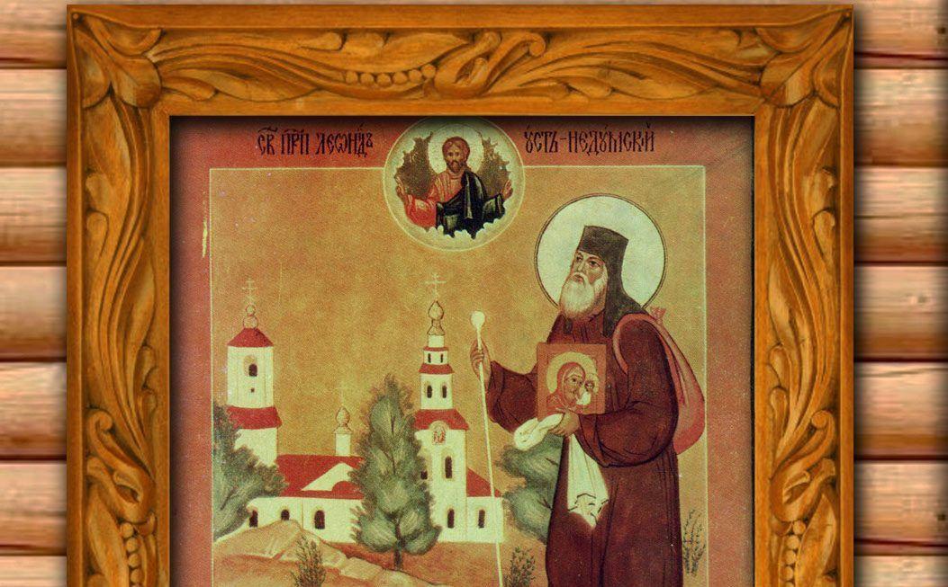 Православный календарь: преподобный Леонид Устьнедумский и священномученик Алфей Корбанский