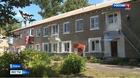 В Ливнах при участии Церкви откроют дом сопровождаемого проживания