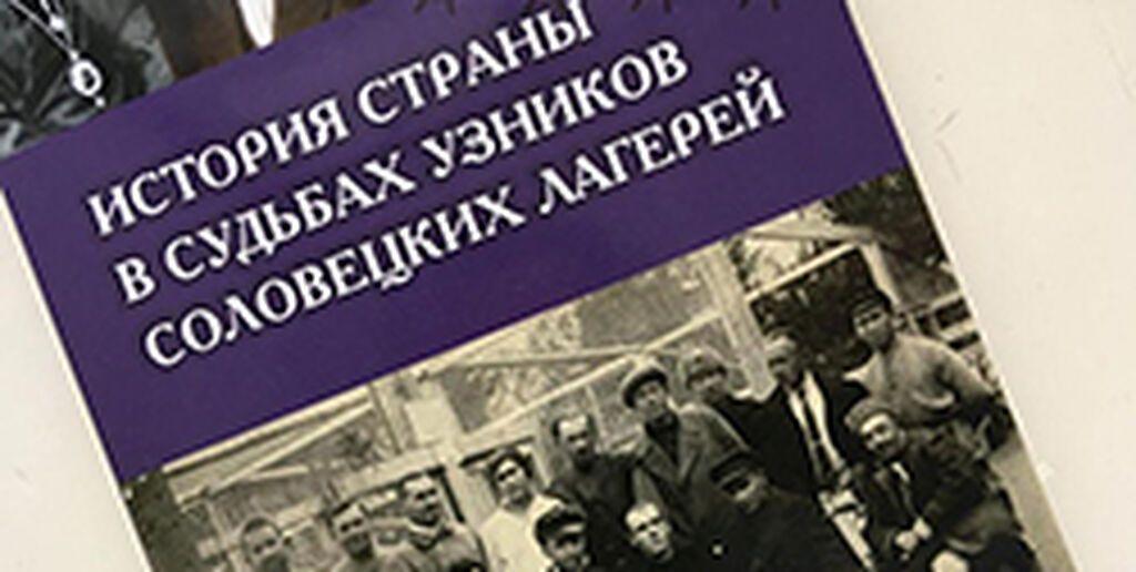 Вышел в свет сборник материалов VI конференции «История страны в судьбах узников Соловецких лагерей»