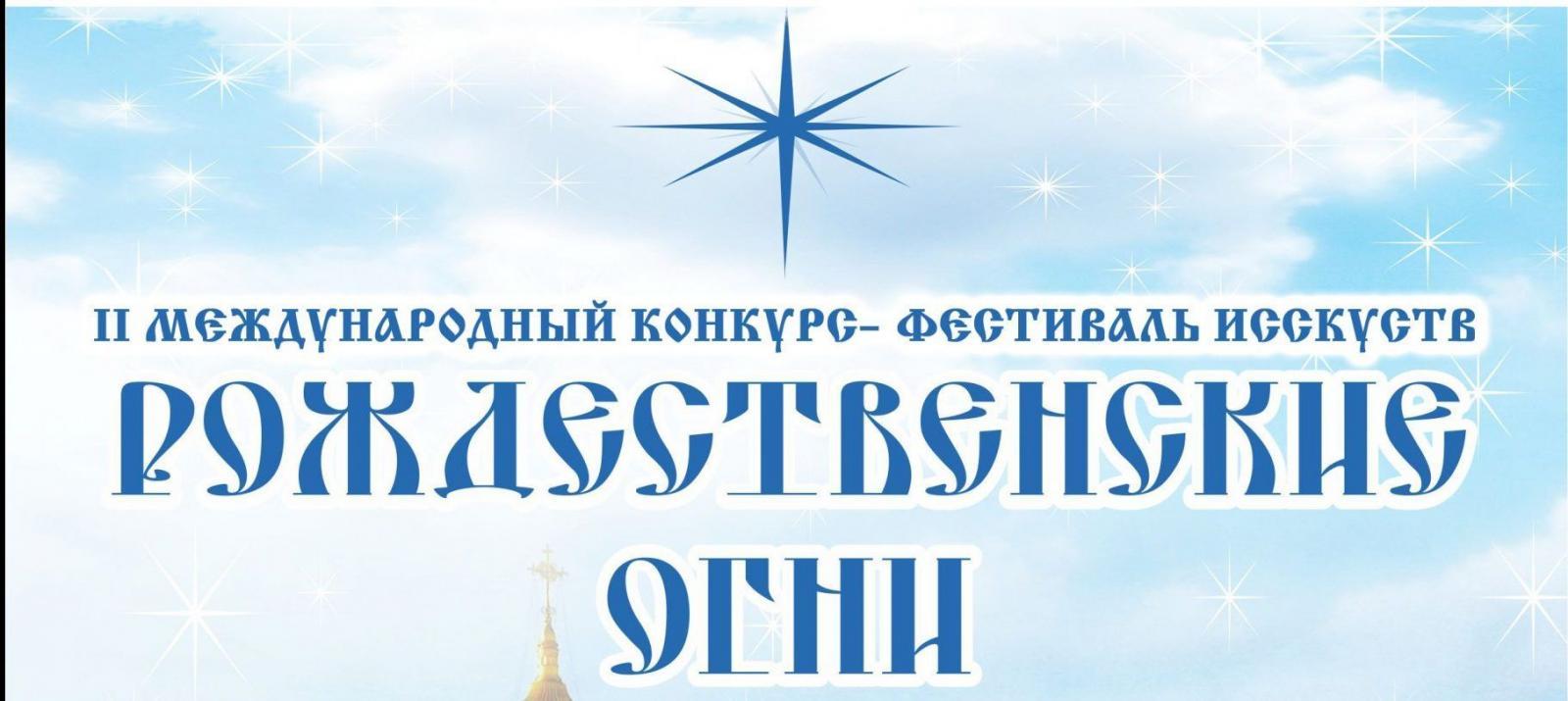 Начался прием заявок для участия во II Международном конкурсе — фестивале искусств «Рождественские огни»