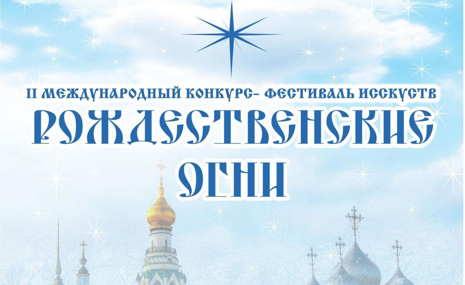 Приглашение к участию во II Международном конкурсе — фестивале искусств «Рождественские огни»