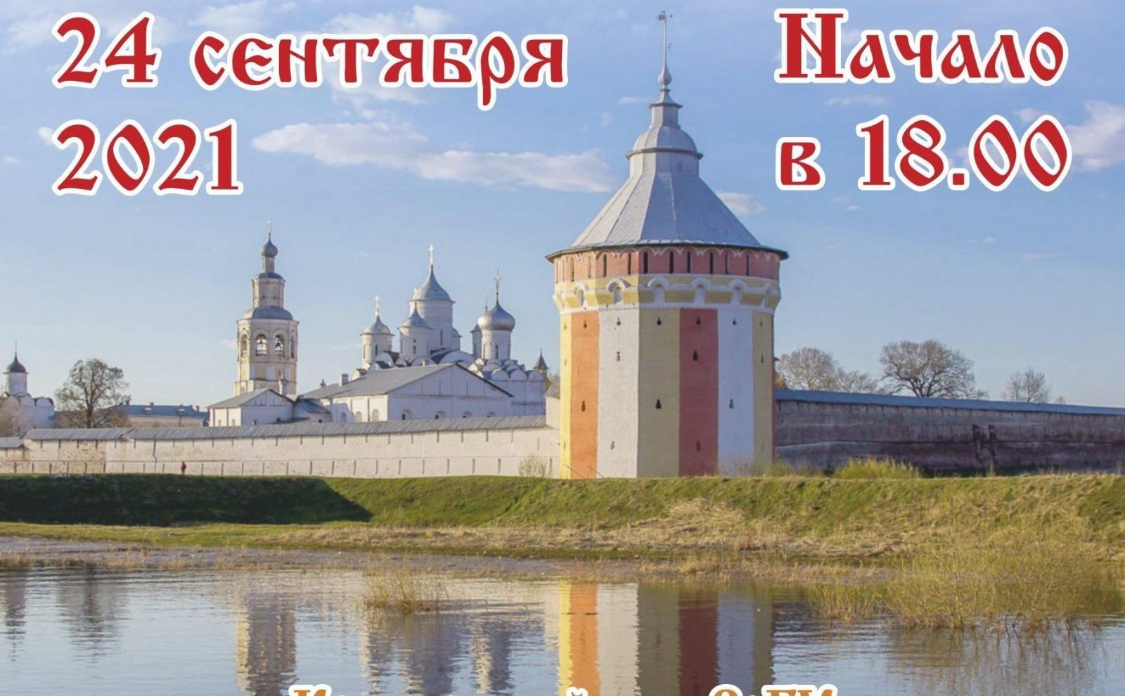 Вологжан приглашают на праздничный концерт в честь 650-летия Спасо-Прилуцкого Димитриева мужского монастыря
