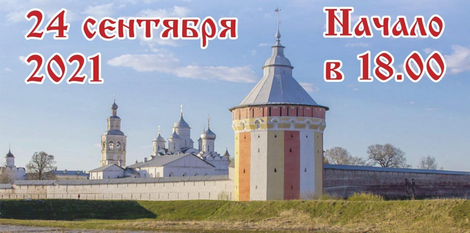 Приглашаем на праздничный концерт в честь 650-летия Спасо-Прилуцкого Димитриева мужского монастыря